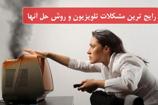 بررسی مشکلات فنی تلویزیون ها در خدمت نت